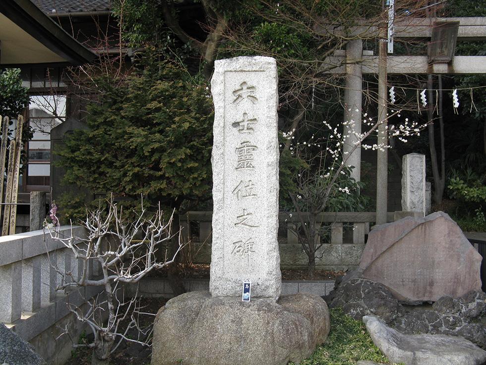 新井宿義民六人衆の霊場