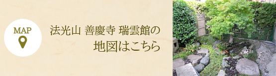 法光山 善慶寺 瑞雲館の地図はこちら