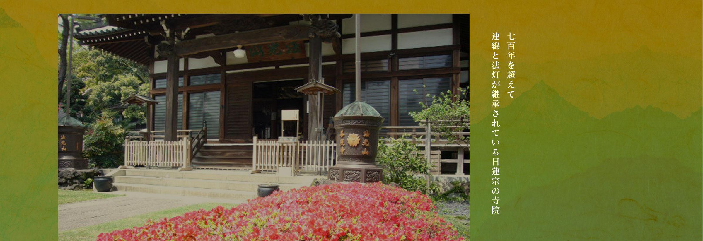 東京都史跡・文化財義民六人衆霊場・大森鬼子母神 法光山善慶寺
